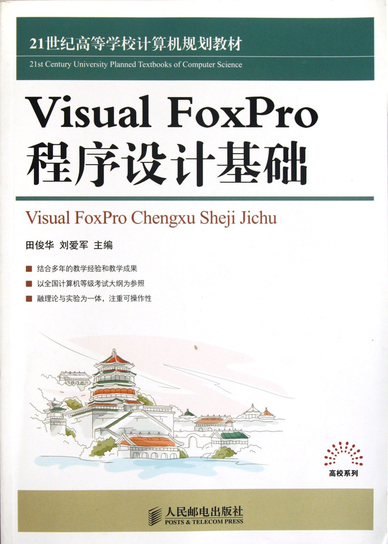 Download A Basic Course for Visual FoxPro Programming (for undergraduates) (Chinese Edition) pdf