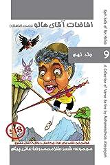 Mr Halloo (Book 9) Kindle Edition