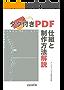 タグ付きPDF: 仕組と制作方法解説