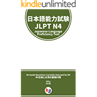Japanese-Language Proficiency Test - JLPT - N4 - 89 Questions With Translation (Japanese Edition)