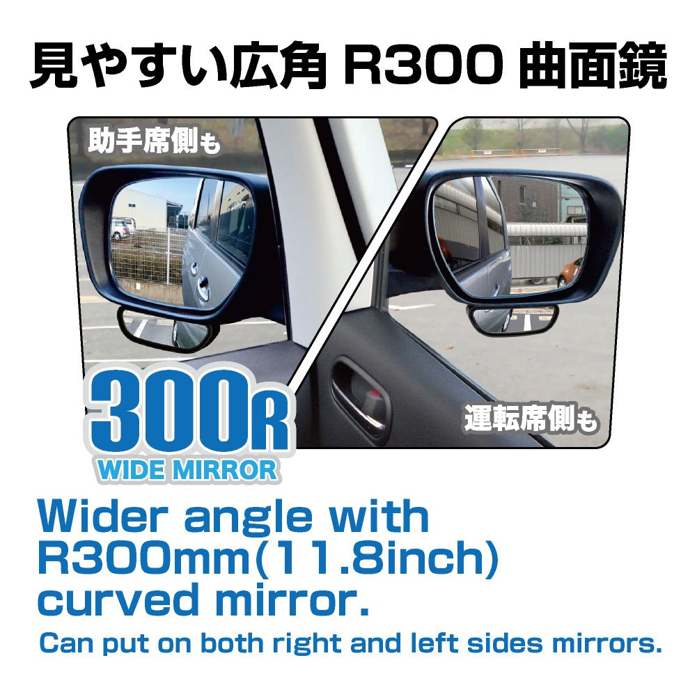 EW-69 Support Mirror Attaches to the Lower Part of Side-View Mirrors Reduce Blind Spots Angles Are Adjustable R300 Curved Mirror Designed in Japan Black LTD SEIKOSANGYO CO.