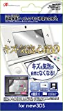 new 3DS用 液晶画面保護フィルム キズ修復&空気ゼロ