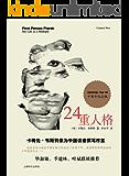 24重人格——十周年纪念版