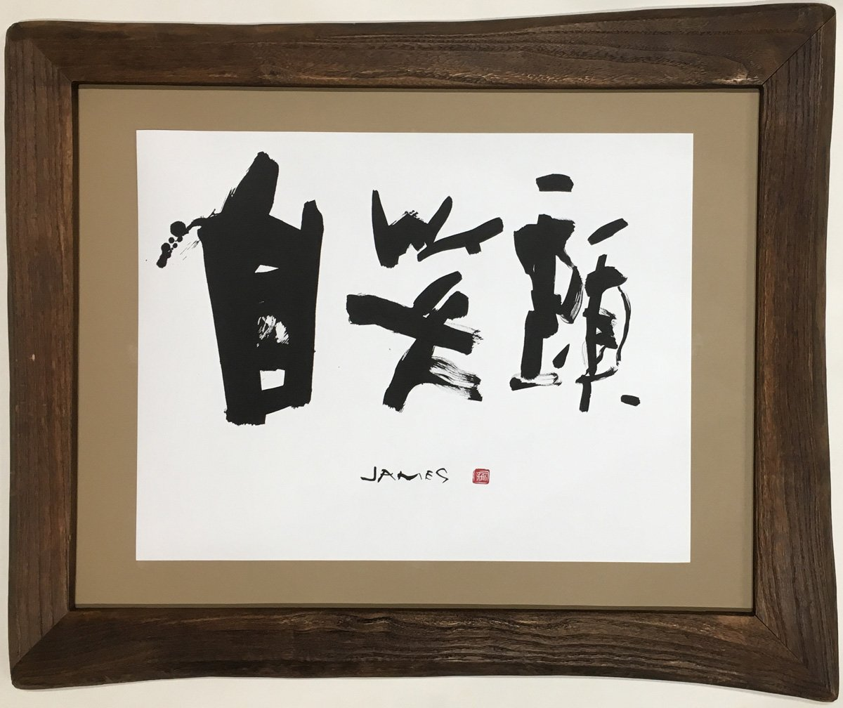 Calligraphy art. Write your name Kanji. Frame Size:19.7x24 Inc Tung pill Brown by Four Seasons Store Japan