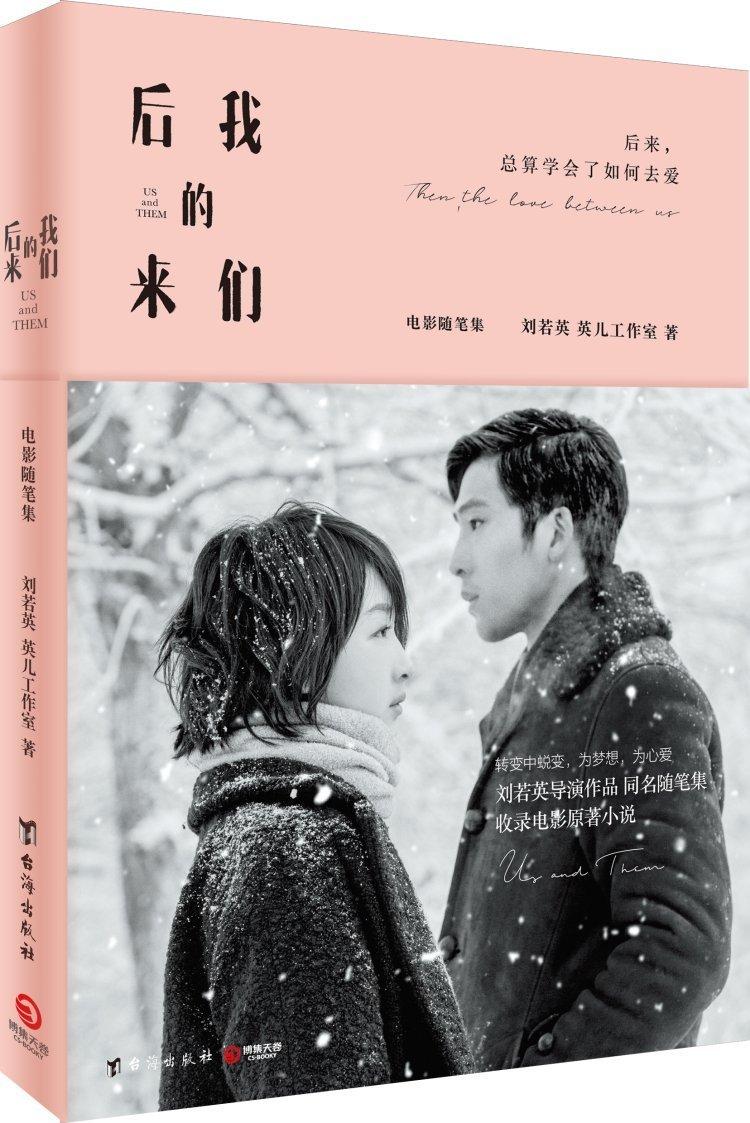 Us And Them Chinese Edition Liu Ruoying 9787516818336 Amazon Com Books