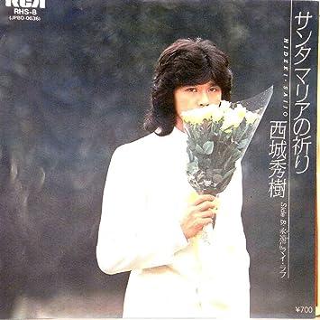Amazon   【EP】1980年 西城秀樹...