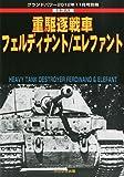 GROUND POWER (グランドパワー) 別冊 重駆逐戦車 フェルディナント/エレファント 2012年 11月号 [雑誌]