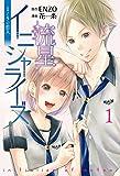 流星イニシャライズ1巻 (LINEコミックス)