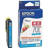 EPSON インクカートリッジ ICC70L シアン 増量