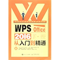 WPS Office 2016从入门到精通