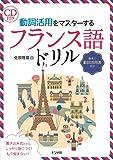 CD付き 動詞活用をマスターするフランス語ドリル