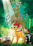 バンビ2 森のプリンス [DVD]