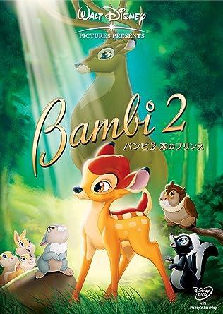 Amazon.co.jp | バンビ2 森のプ...