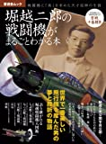 堀越二郎の戦闘機がまるごとわかる本 (晋遊舎ムック)