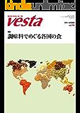 Vesta(ヴェスタ) No.116 (2019-10-12) [雑誌]