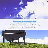 セルフ・メディケーションミュージック / リラックスピアノα波