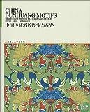 中国传统敦煌图案与配色(附光盘)