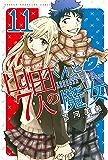 山田くんと7人の魔女(11) (週刊少年マガジンコミックス)