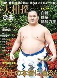大相撲ぴあ 平成三十年度版 (ぴあMOOK)