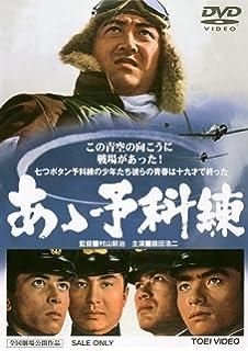 Amazon | あゝ同期の桜 [DVD] | ...
