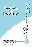 霊的叡智の宝庫 シルバーバーチの教え(新版・下)
