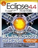 Eclipse 4.4 完全攻略 (完全攻略シリーズ)