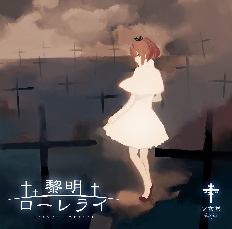 Amazon.co.jp: 黎明ローレライ: 音楽
