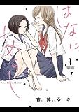 はなにあらし(1) (サンデーうぇぶりコミックス)