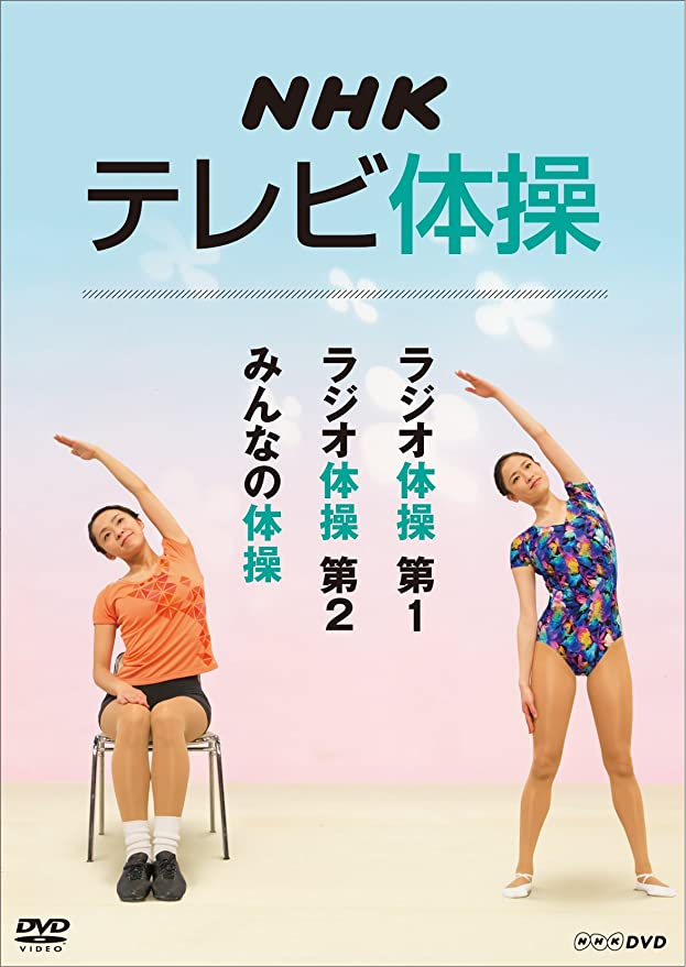 Amazon.co.jp | NHKテレビ体操 ...