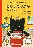 おちゃのじかん Tea Time (メチャくんとなかまたちVol.08 日本語・英語 絵本)