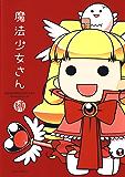 魔法少女さん (ジェッツコミックス)