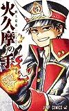 火久摩の手 (ジャンプコミックス)