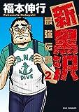 新黒沢 最強伝説 2 (ビッグコミックス)