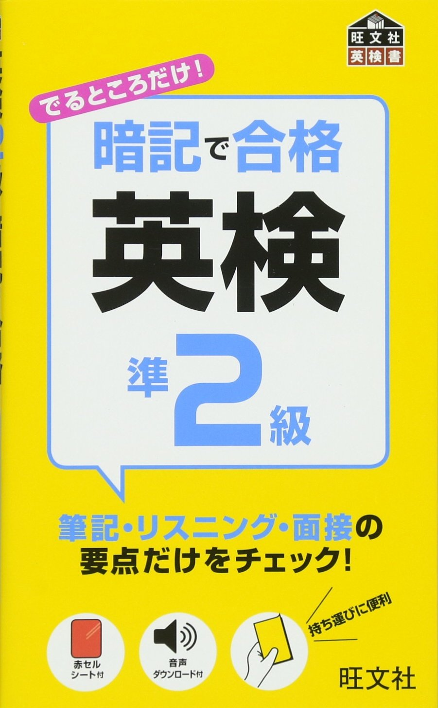 Download In memorization quasi-two-class pass Eiken (Eiken Obunsha manual) (2012) ISBN: 4010947411 [Japanese Import] pdf