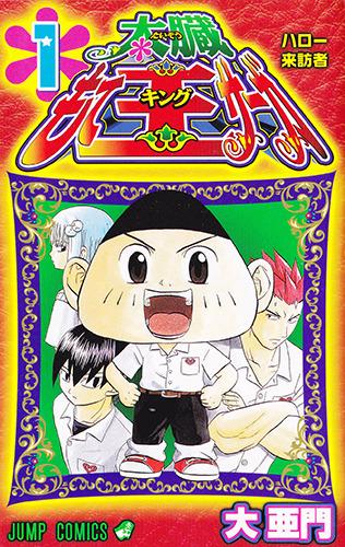 太臓もて王サーガ 全8巻完結(ジャンプコミックス) [マーケットプレイス コミックセット]