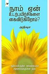 நாம் ஏன் உடற்பயிற்சிகளைக் கைவிடுகிறோம்? (Tamil Edition) Kindle Edition