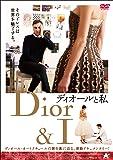 ディオールと私 (通常版) [DVD]