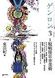 ゲンロン3 脱戦後日本美術