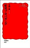 原発プロパガンダ (岩波新書)