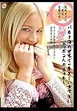 死ぬまでに一度は・・・ 北欧の女002 バルト海の世界で一番美しい女学生に日本人の生中出し [DVD]