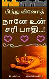 நானே உன் சரி பாதி...!: Naane un sari paathi...! (Tamil Edition)