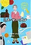 ミス・マープル (はじめてのミステリー名探偵登場!)