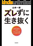 ズレずに生き抜く 仕事も結婚も人生も、パフォーマンスを上げる自己改革 (文春e-book)