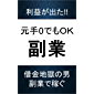 motodezerodemook jissainiriekigadetahukugyo: shakkinjigokunootokohukugyodekasegu (Japanese Edition)