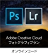 Adobe Photoshopファミリー