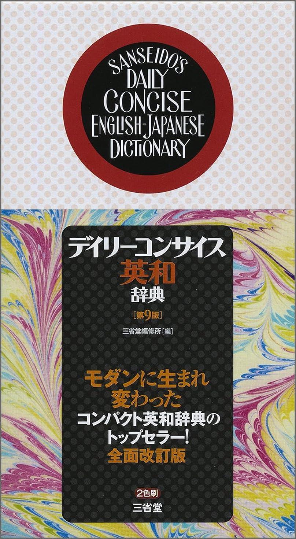 シュートベルベットボート熟語本位 英和中辞典 新版 CD-ROM付
