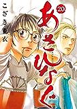 あさひなぐ(20) (ビッグコミックス)