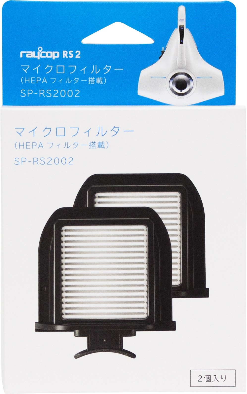 Raycop RS2 HEPA Filter Replacement 2 Pack - SP-RS2002