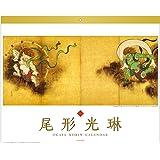 アートプリントジャパン 2019年 尾形光琳 カレンダー vol.070 1000101007
