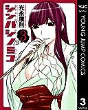 シンバシノミコ 3 (ヤングジャンプコミックスDIGITAL)